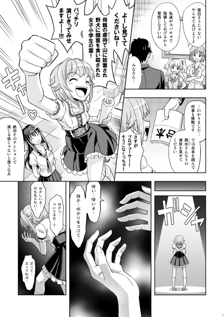 Mishiro_sample_640_007