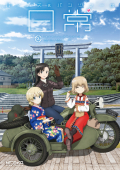 Gup03_cover