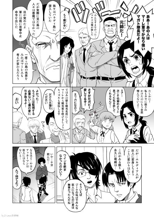 Shingeki_2
