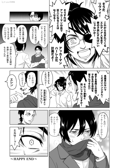 Shingeki_3